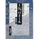 新版 断腸亭日乗〈第4巻〉昭和十一年‐昭和十四年