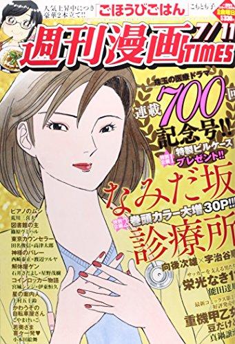 週刊 漫画TIMES (タイムス) 2014年 7/11号 [雑誌]