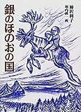 銀のほのおの国 (福音館創作童話シリーズ)