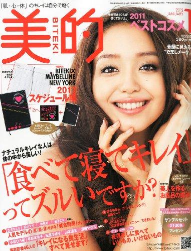 BITEKI (美的) 2012年 01月号 [雑誌]