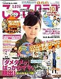 たまひよこっこクラブ 2008年 10月号 [雑誌]