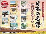 日本の名湯 源泉の愉しみ 10包