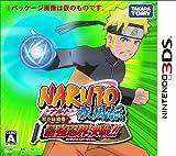 NARUTO-ナルト-疾風伝 忍立体絵巻!最強忍界決戦!