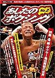 あしたのボクシング (No.2)