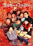 ラッキー・ファミリー [DVD]