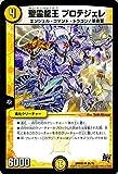 デュエルマスターズ 聖霊龍王 プロテジェレ/第4章 正体判明のギュウジン丸!! (DMR20)/ シングルカード