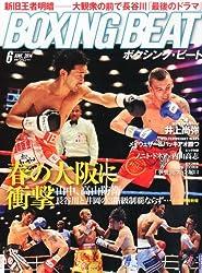 BOXING BEAT (ボクシング・ビート) 2014年 06月号