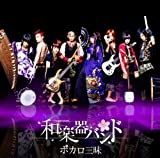 ボカロ三昧 (ALBUM+DVD) (数量限定生産盤)