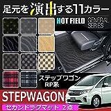 Hotfield ホンダ ステップワゴン STEPWGN セカンドラグマット スパーダ対応 RP系 WAVEブラック