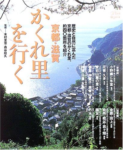京都・滋賀かくれ里を行く