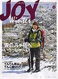 ヤマケイ JOY (ジョイ) 2007年 01月号 [雑誌]