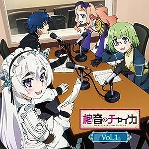 ラジオCD 「棺音(ラジオ)のチャイカ side チームチャイカ × side チームジレット」Vol.1