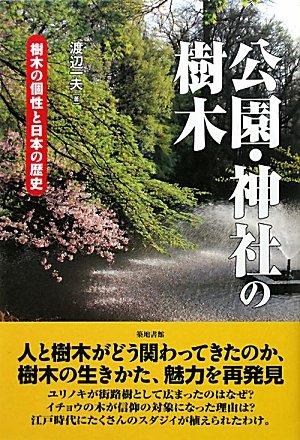 公園・神社の樹木