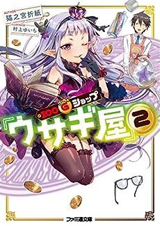 100ゴールドショップ『ウサギ屋』2 (ファミ通文庫)