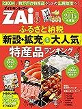 ふるさと納税「新設・拡充」&「大人気」特産品ランキング ダイヤモンドZai 2015年7月号別冊付録
