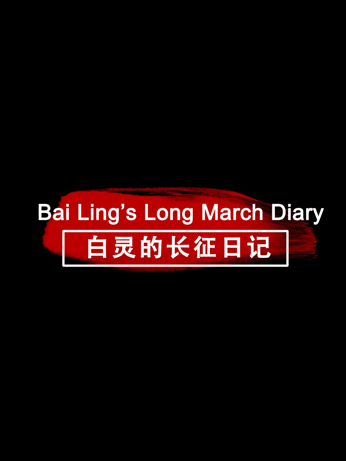 Bai Ling's Long March Diary