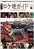 韓国ドラマロケ地ガイド '08 (2008)