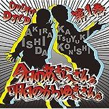 DJCD「今日のあきらさん。明日のかつゆきさん。」第1巻 (DVD付)