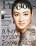 Precious (プレシャス) 2015年 01月号 [雑誌]