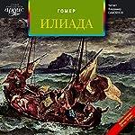 Iliada |  Gomer
