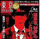 「東京スキャンダル」(在庫あり。)