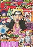 少年ジャンプNEXT!2011SUMMER (サマー) 2011年 9/20号 [雑誌]