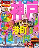 まっぷる神戸'14 (マップルマガジン)