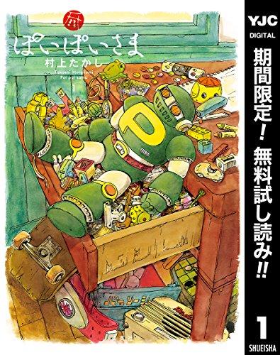 ぽいぽいさま【期間限定無料】 1 (ヤングジャンプコミックスDIGITAL)