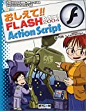 おしえて!!FLASH MX 2004 ActionScript