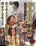 チャンネルヴィ おふくろの味(DVD)OFK-24
