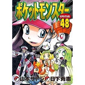 ポケットモンスタースペシャル 48 (てんとう虫コミックススペシャル)