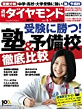 週刊 ダイヤモンド 2014年 3/1号 [雑誌]
