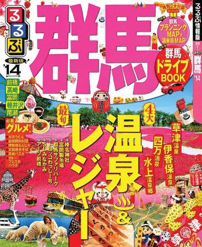 るるぶ群馬'14 (国内シリーズ)