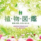 「植物図鑑 運命の恋、ひろいました」オリジナル・サウンドトラック
