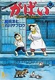 がばい 9―佐賀のがばいばあちゃん (ヤングジャンプコミックス BJ)