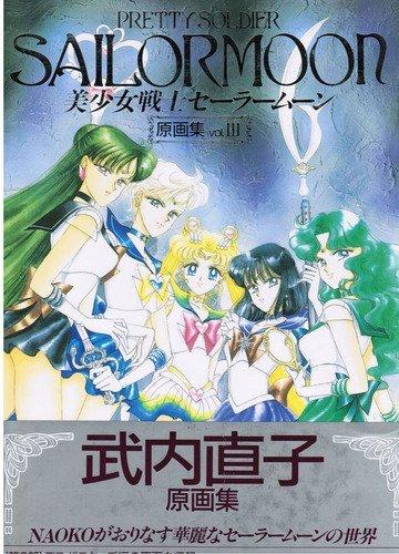 美少女戦士セーラームーン原画集〈3〉