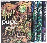 pupa コミック 1-4巻セット (アース・スターコミックス)