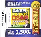 勉強支援特価版 陰山英男の反復音読DS英語