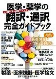 医学・薬学の翻訳・通訳完全ガイドブック (イカロス・ムック)