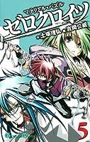 マテリアル・パズル ゼロクロイツ 5 (ガンガンコミックス)
