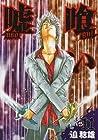 嘘喰い 第11巻 2009年03月19日発売