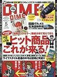 DIME(ダイム) 2016年 05 月号 [雑誌]