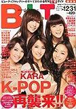 B.L.T.関東版 2012年 01月号 [雑誌]