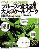 ペンタトニックから前進! ブルースで覚える大人のスケール・ワーク (CD付) (リットーミュージック・ムック)