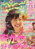 nicola (ニコラ) 2008年 07月号 [雑誌]