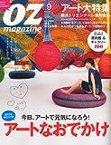 OZ magazine (オズ・マガジン) 2011年 09月号 [雑誌]