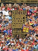 2012-2013ヨーロッパサッカーガイド 選手名鑑完全版 2012年 9/25号 [雑誌]