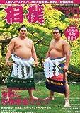 相撲 2012年 11月号 [雑誌]