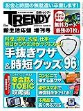 日経トレンディ 新生活応援 増刊号 (日経トレンディ5月号臨時増刊)