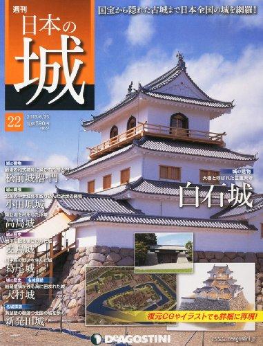 日本の城 22号 (白石城) [分冊百科]